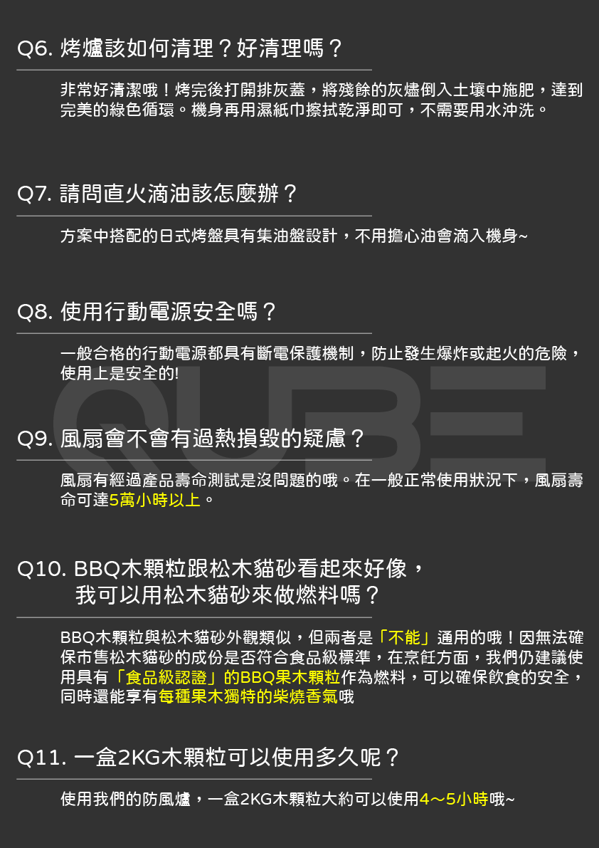 Q&A.多功能野炊防風爐.烤爐.BBQ木顆粒.BBQwoodpelletgrill.grill.woodpellets.2.怎麼使用QUBE.QUBE.BBQ pellets